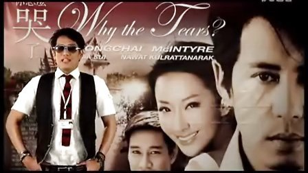 你怎麼哭了- 幕後花絮採訪 - Bird Thongchai Mcinty