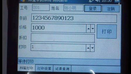 开发PDA条形码扫描 打印程序系统 软件定制