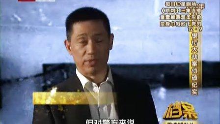 【档案】2000年郑州12.9银行大劫案侦破实录_20111128