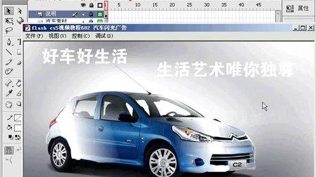 flash cs5视频教程682 汽车闪光广告