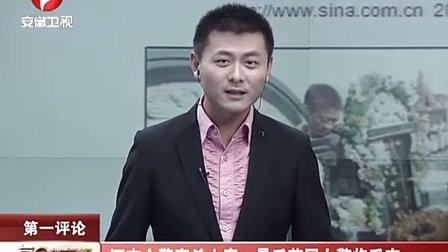 河南六警察杀人案 最后落网女警将受审 111227 每日新闻报