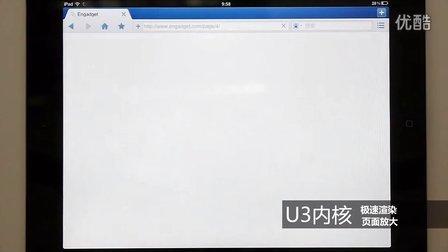 UC浏览器HD1.0 for iPad全新起航——极速、便捷、智能!
