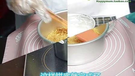 开心品味屋烘焙教程---果酱芝士蛋糕