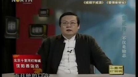 20111201 老梁看电视 阿甘正传 不仅是励志