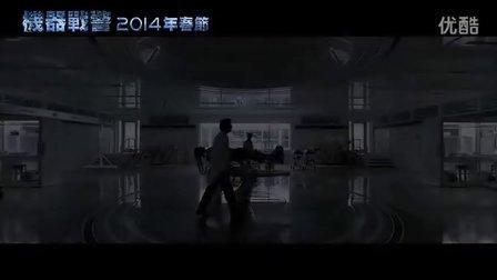 机械战警 台湾预告片1