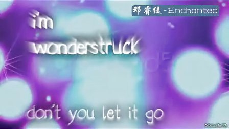 Enchanted(饭制版超级翻唱,salute to Taylor)