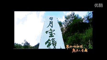 四川小金县旅游宣传片