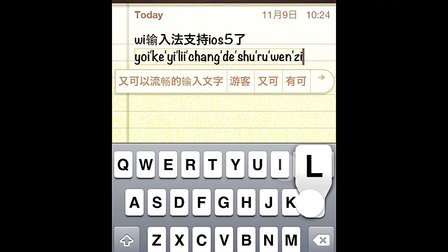 WI输入法 for iphone v1.6