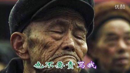 一个苍老父亲的独白(童鹤新视听)