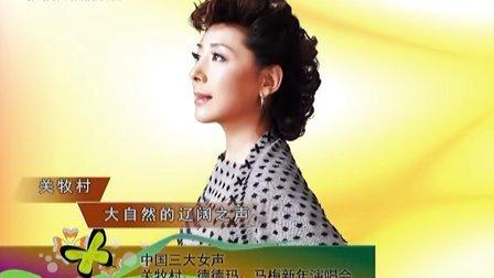 2011-2012 新春音乐季 中国三大女声—关牧村、德德玛、马梅新年演唱会