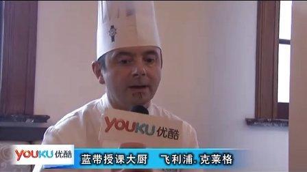 蓝带学院寻找法国厨艺中国之星