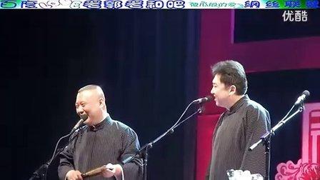 郭德纲 于谦 2012最新 爆笑相声《人在江湖》