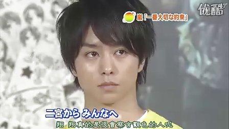 【ARASHI】24時間テレビ 080830二宫和也读信感谢感激雨岚.flv