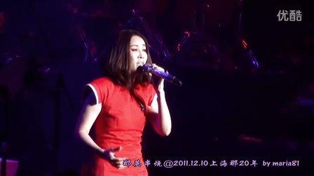 那英-干脆、放爱一条生路、出卖、我只喜欢你at20111210上海那20年演唱会
