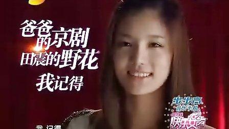 2011快乐女声10进9 陆翊《野花》110729  总决赛