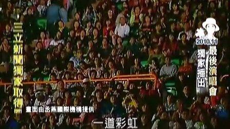凤飞飞 - 月朦胧鸟朦胧 (2010.11) 不插电版