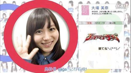 [智商堪憂字幕]120305 AKB48のぐぐたす民 ep02- 大場宫脇渡辺古川茉里奈