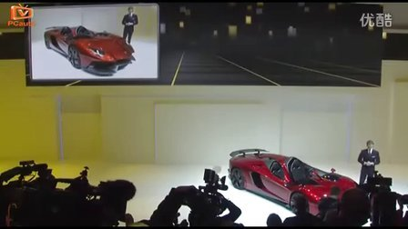 2012日内瓦车展兰博基尼发布Aventador J 现场
