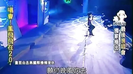 凤飞飞 - 一颗红豆 (2010.11)