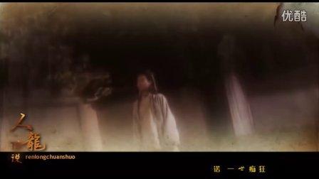 【怀旧】人龙传说MV《诺》by敷儿
