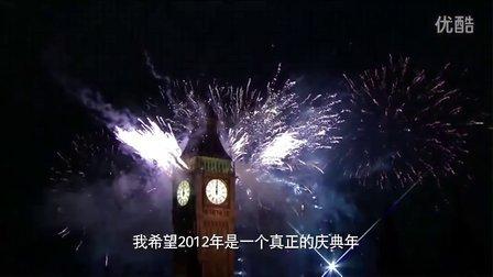 展望英国历史性的一年
