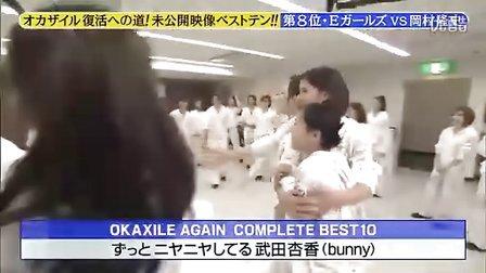 E-Girls-オカザイル復活への道未公開ベストテン