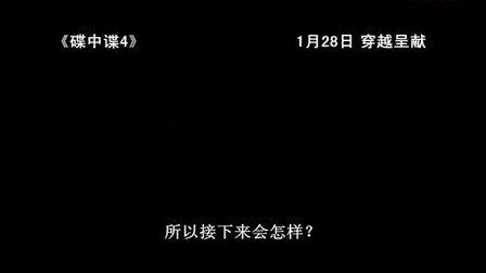 碟中谍4电影高清bt种子迅雷下载(中文字幕)