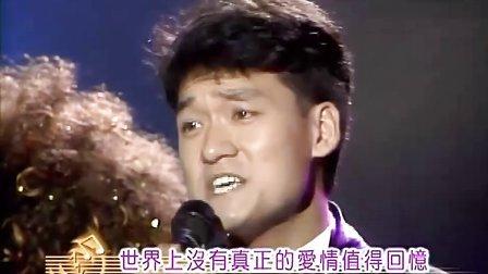 周华健 - 寂寞的眼