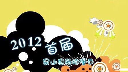 动漫节宣传动画