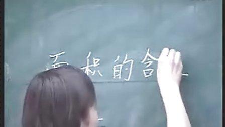 三年级《面积的意义》南京市江宁科学园小学 许红梅