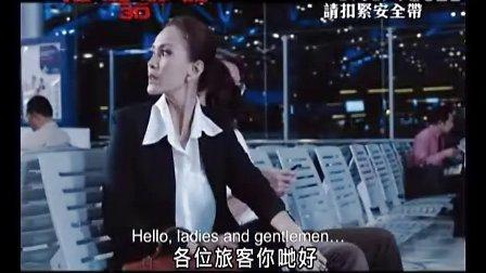 夜航惊魂【407猛鬼航班】[阴魂吓机]香港版预告片