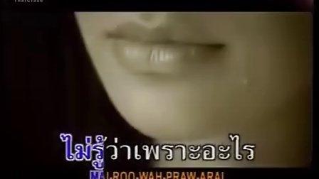 [中字Eng] 即使我清楚 (Roo Tung Roo) BY Panadda Ruangwut