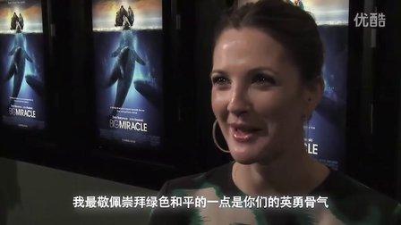 德鲁·巴里摩尔在《鲸奇之旅》首映礼接受绿色和平采访