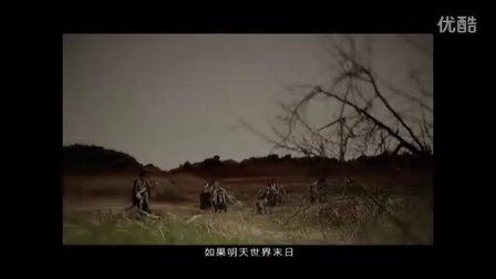 MP魔幻力量《如果明天世界末日》MV