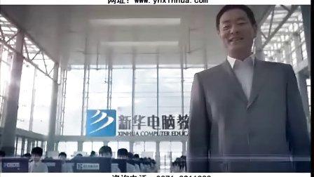 云南新华电脑学校电视广告宣传片