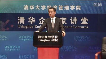 大连万达集团 董事长 王健林 清华大学演讲互动部分