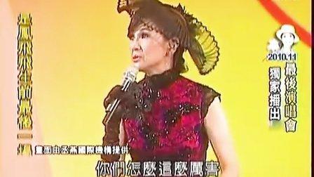 凤飞飞 - 掌声响起  (2010.11)