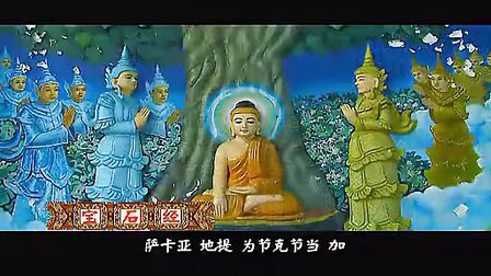 傣族歌曲南传佛教巴利语《宝石经》