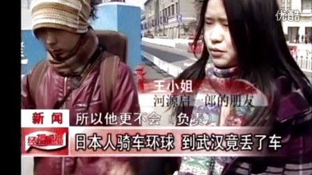 【拍客】日本环球旅行者在武汉失窃自行车被追回