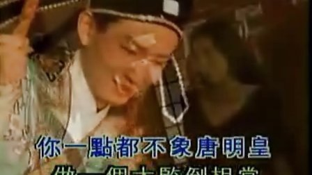 韩再芬-扮皇帝KTV(黄梅戏《游龙戏凤》选段)