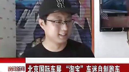 北京国际车展淘宝车迷自制跑车 120426 晚间新闻报道
