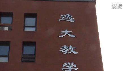 【北京】实拍交通大学逸夫教学楼