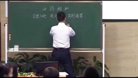《将相和》刘小波五年级重庆市渝中区人和街小学.VOB第十届海峡两岸暨港澳地区小学语文教学观摩交流活动视频