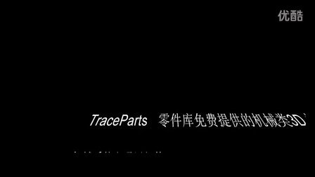 CATIA 皮带轮,皮带及附件 3D 模型: TraceParts 零件库提供