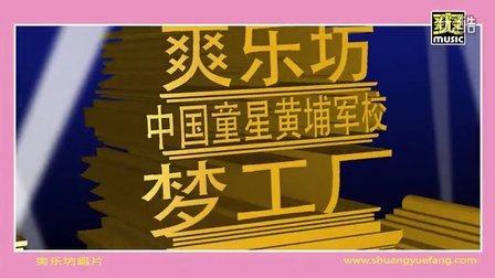中国爽乐坊唱片总宣传片