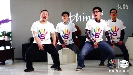 think3group智立方五周年庆---we are kids