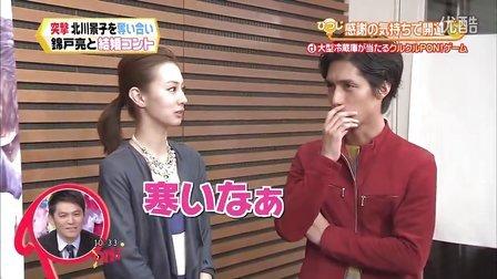 北川景子 錦戸亮 PON!2014.01.16