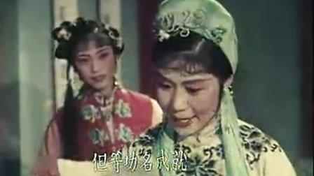 锡剧电影版《珍珠塔》下集   梅兰珍王彬彬经典剧