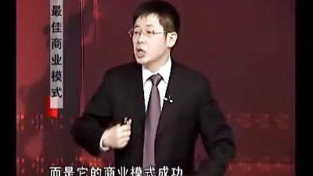 26林伟贤-最佳商业模式02