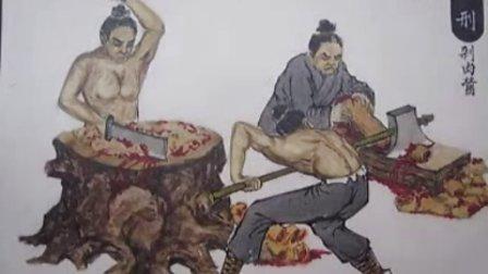 中国古代酷刑图解恐怖